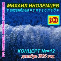Михаил Иноземцев «С ансамблем «Снегопад»» 1995