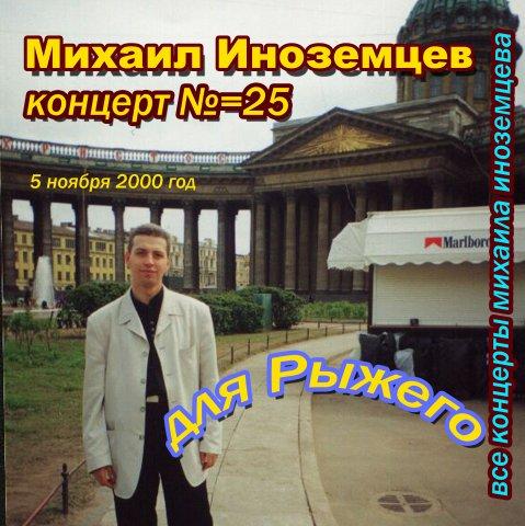 Михаил Иноземцев Для Рыжего 2000