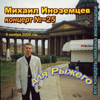 Михаил Иноземцев «Для Рыжего» 2000