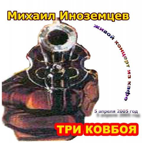 Михаил Иноземцев Три ковбоя 2005
