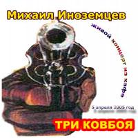 Михаил Иноземцев «Три ковбоя» 2005