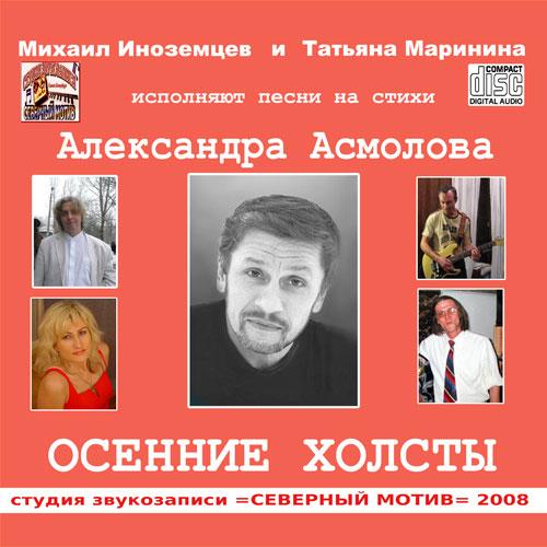 Михаил Иноземцев  и Татьяна Маринина 2008