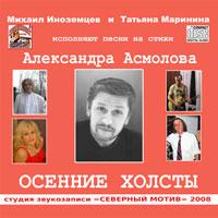 Михаил Иноземцев «Осенние холсты» 2008