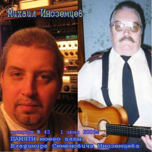 Михаил Иноземцев  ПАМЯТИ дорогого моего папы  Владимира Семёновича Иноземцева 2006