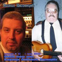 Михаил Иноземцев «Памяти моего папы. Концерт N 43» 2006