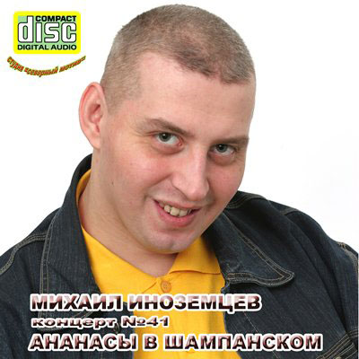 Михаил Иноземцев Ананасы в шампанском 2006