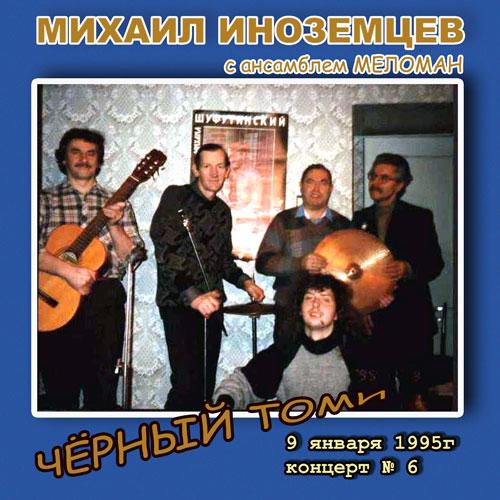 Михаил Иноземцев Черный Томи 1995