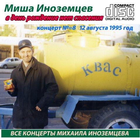 Михаил Иноземцев В День рождения нет спасения 1995