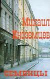Семенцы 1997 (MC)