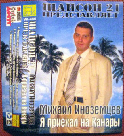 Михаил Иноземцев Я приехал на Канары 2002
