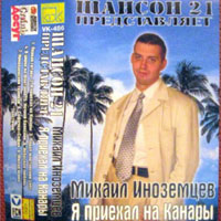 Михаил Иноземцев «Я приехал на Канары» 2002