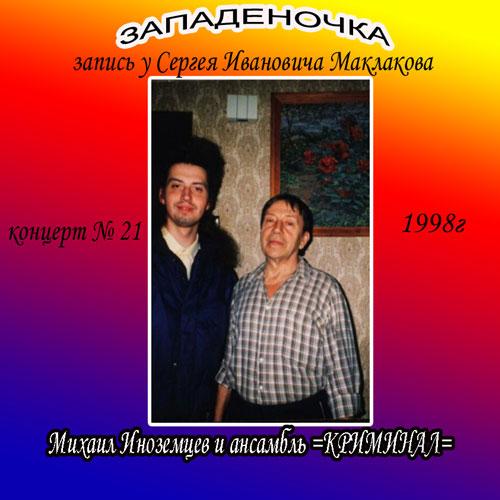 Михаил Иноземцев Западеночка 1998