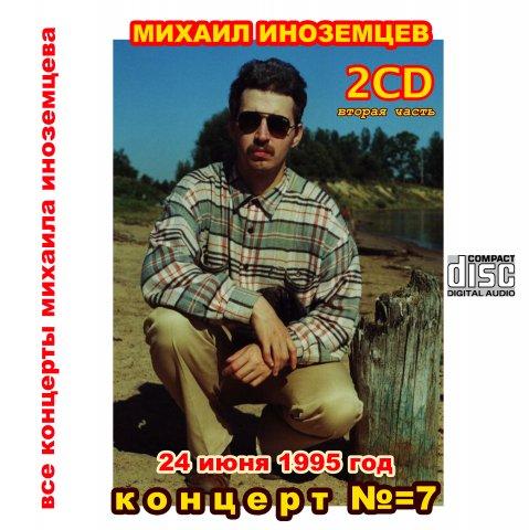 Михаил Иноземцев Концерт №7 с ансамблем «Ноктюрн» 1995
