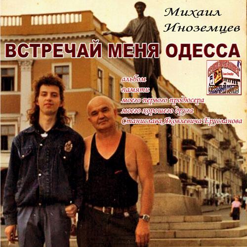Михаил Иноземцев Встречай меня Одесса 2004