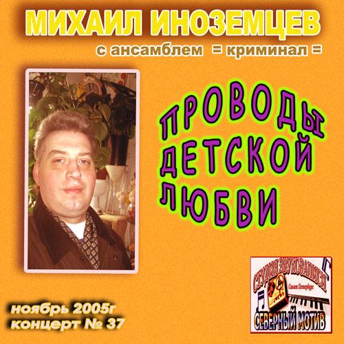 Михаил Иноземцев Проводы детской любви 2005