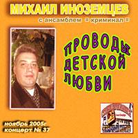 Михаил Иноземцев «Проводы детской любви» 2005