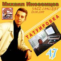 Михаил Иноземцев «Татуировка» 2009