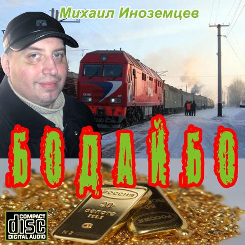 Михаил Иноземцев Бодайбо 2010