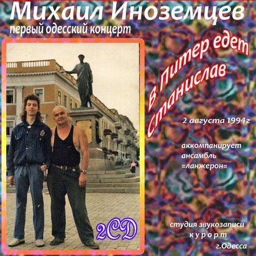 Михаил Иноземцев В Питер едет Станислав 1994