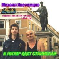 Михаил Иноземцев «В Питер едет Станислав» 1994