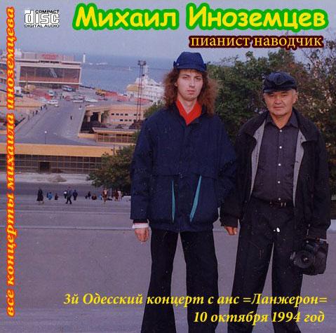 Михаил Иноземцев Пианист-наводчик с ансамблем «Ланжерон» 1994