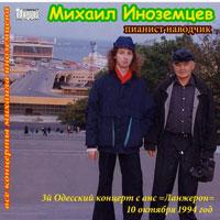 Михаил Иноземцев «Пианист-наводчик с ансамблем «Ланжерон»» 1994