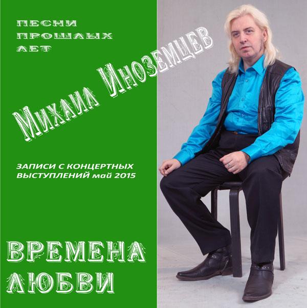 Михаил Иноземцев Времена любви 2015