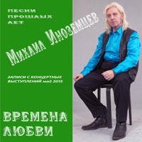 Михаил Иноземцев «Времена любви» 2015