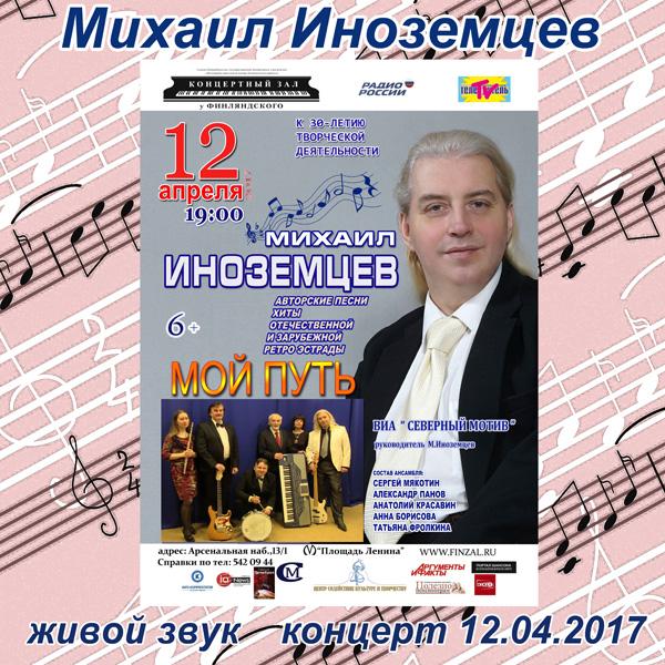 Михаил Иноземцев Мой путь 2017