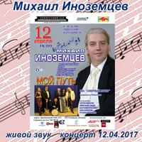 Михаил Иноземцев «Мой путь» 2017