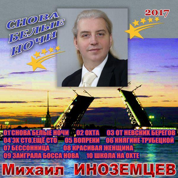 Михаил Иноземцев Снова белые ночи 2017