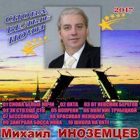 Михаил Иноземцев «Снова белые ночи» 2017