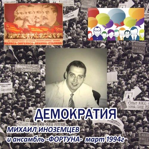 Михаил Иноземцев Демократия 1994