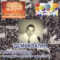 Михаил Иноземцев «Демократия» 1994