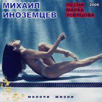 Михаил Иноземцев «Мелочи жизни» 2009