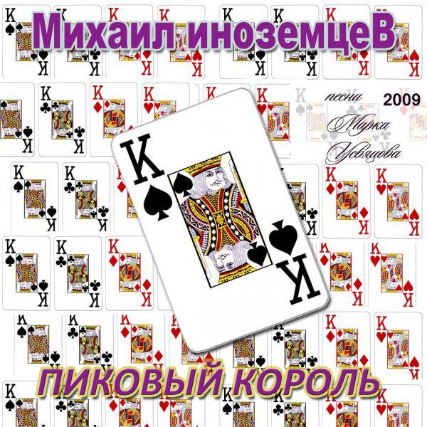 Михаил Иноземцев Пиковый король 2009