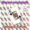 Михаил Иноземцев «Пиковый король» 2009