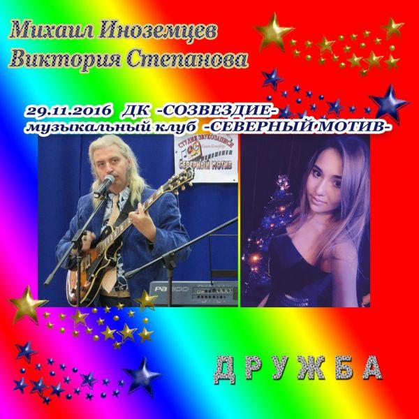 Михаил Иноземцев Дружба 2016