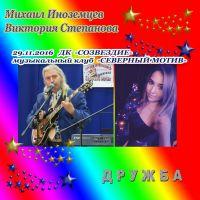 Михаил Иноземцев «Дружба» 2016