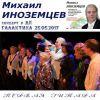 Михаил Иноземцев «Первая гитара» 2017
