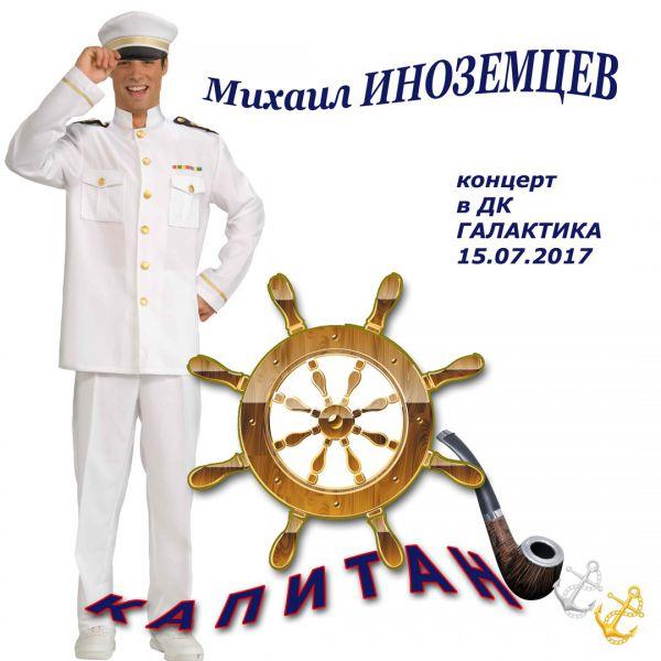 Михаил Иноземцев Капитан 2017