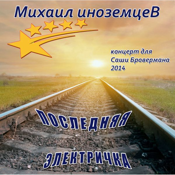 Михаил Иноземцев Последняя электричка 2014