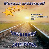 Михаил Иноземцев «Последняя электричка» 2014