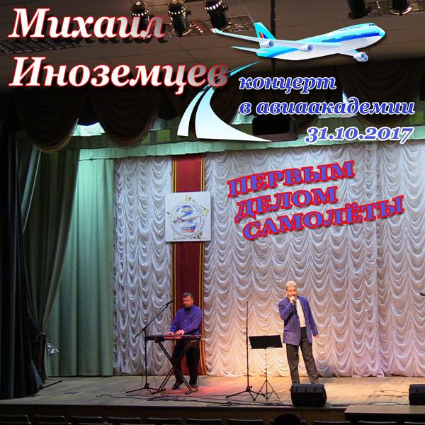 Михаил Иноземцев Первым делом самолеты 2017