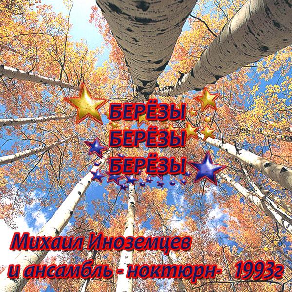 Михаил Иноземцев Берёзы,  берёзы 1993