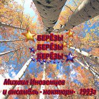 Михаил Иноземцев «Берёзы,  берёзы» 1993