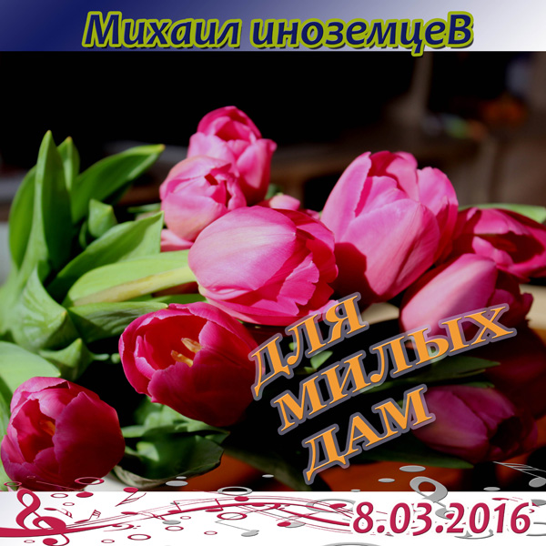 Михаил Иноземцев Для милых дам 2016