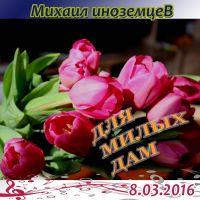 Михаил Иноземцев «Для милых дам» 2016