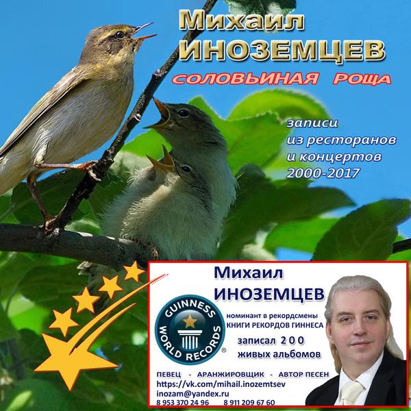 Михаил Иноземцев Соловьиная роща 2017