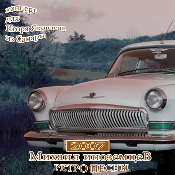 Михаил Иноземцев Ретро песни 2007